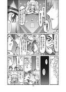 メイド戦線異常アリ!?(p12)