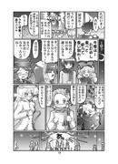 メイド戦線異常アリ!?(p13)