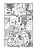 メイド戦線異常アリ!?(p15)