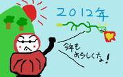 もうすぐ2012年やねぇ・・・(´∀`*)