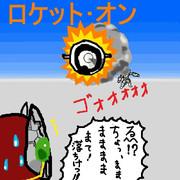 ロケット・オン♪