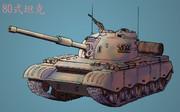 80式戦車