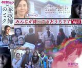 初音ミク×家政婦のミタ 歌mp3 (画像)