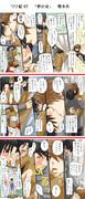 リク絵47 【試着室】世界一初恋 (セカコイ) 雪木佐