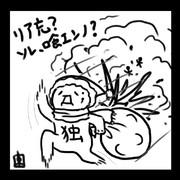 リア充爆発しろおお!!