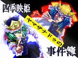 四季映姫の事件簿・支援絵【最終審議】一期完結お祝い
