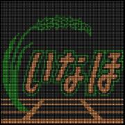 GIFアニメ - 485系3000番代LEDトレインマーク:いなほ