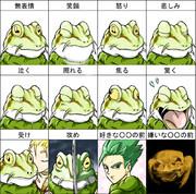カエルの表情練習