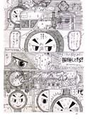 トーマスが疾走する漫画③