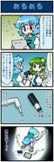 がんばれ小傘さん 409