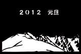 2012年 年賀状 八方尾根