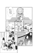 【C81】ズンカレー 早苗がカレーライスを食べる本【サンプル】1/5