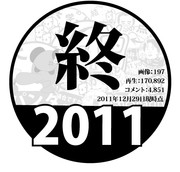 2011・終