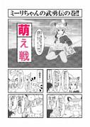 【4コマ漫画】萌え萌え大戦争(ミーリ編)
