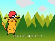 【GIF】ひゃくごじゅういち