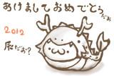 (・ω・)辰年だぉ