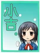 森田さんは小吉。