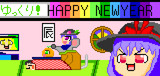 『謹賀新年』2012年もよろしくです『金がないねん』