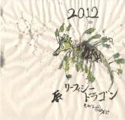 2012辰年のリーフィシードラゴン