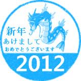 2012年 年賀状