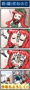 がんばれ小傘さん 番外編6
