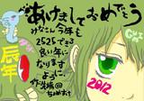 あけおめ (*´3`*)2012
