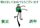 あけおめ棒人間(辰年)