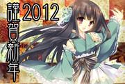 2012年謹賀新年