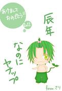 ヤナップ擬人化(年賀)