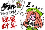 紅美鈴さんの初夢