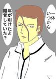 あけおめ藍染さん