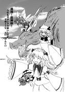 東方イラスト2012  ●年賀イラスト2012 飛翔!龍神様!