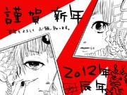 年賀状【謹賀新年】