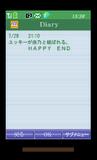 未来日記 由乃の携帯画面