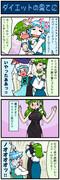 がんばれ小傘さん 413