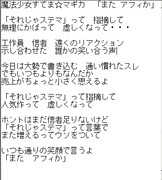 「魔法少女すてま☆マギカ」 EDテーマ 「また、アフィか」