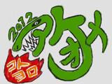 2012年 あけおめ