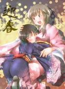 梨穂子と美也であけましておめでとう