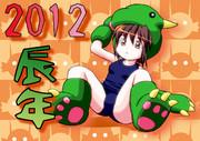 2012新年あけまして!