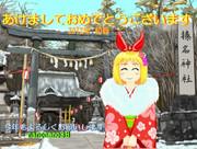 【今頃】あけおめ&安中さんがいる風景「群馬県高崎市・榛名神社」
