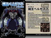 【悪魔娘シリーズ】七つの大罪魔王娘№01 『蠅王ベルゼブブ』