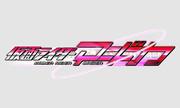 仮面ライダーマギカ タイトルロゴ