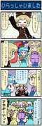 がんばれ小傘さん 415