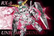 【039】ユニコーンガンダム