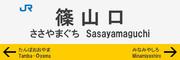 【駅名標】JR西日本 福知山線 篠山口駅