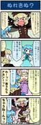がんばれ小傘さん 416