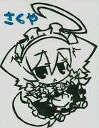 【切り絵】いぬ咲夜