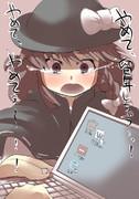 蓮子さんのPCの中の不要なファイルを削除してあげるよ