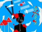 【初投稿】カゲロウデイズ
