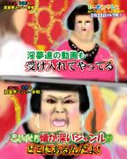 マツコデラッ久がテレビで問題発言!?